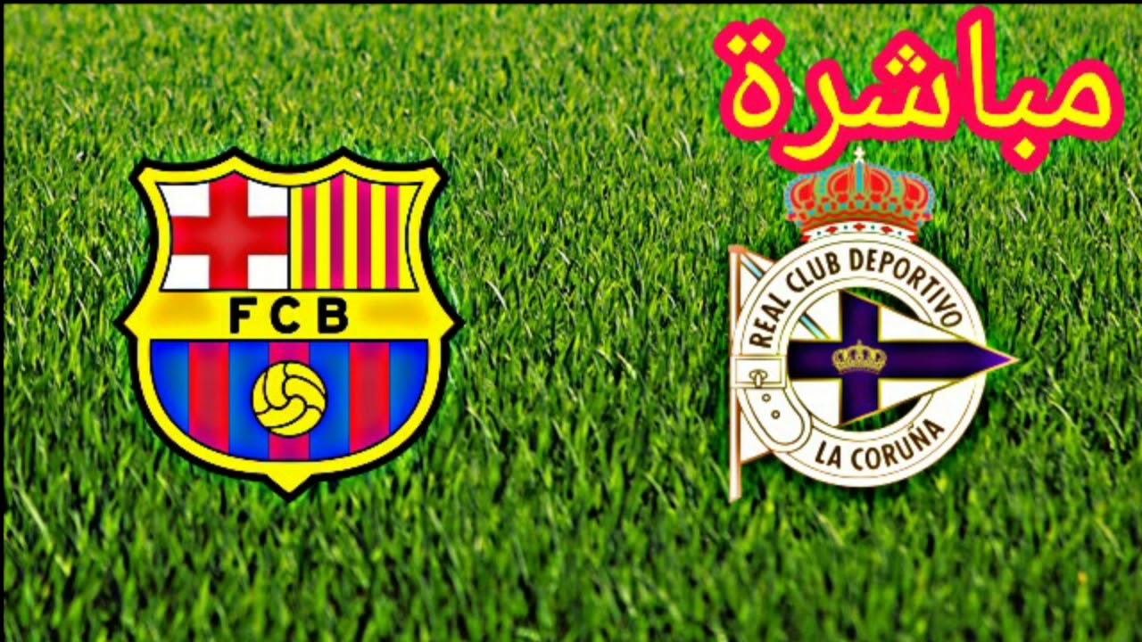مشاهدة مباراة برشلونة وديبورتيفو الافيس
