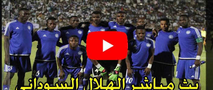"""Résultat de recherche d'images pour """"الهلال السوداني بث مباشر"""""""