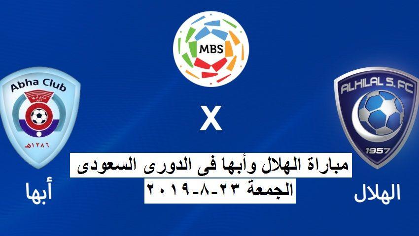 بث مباشر مباراة الهلال السعودي وأبها