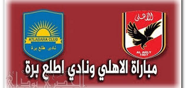 بث مباشر مباراة الاهلي و اطلع برة