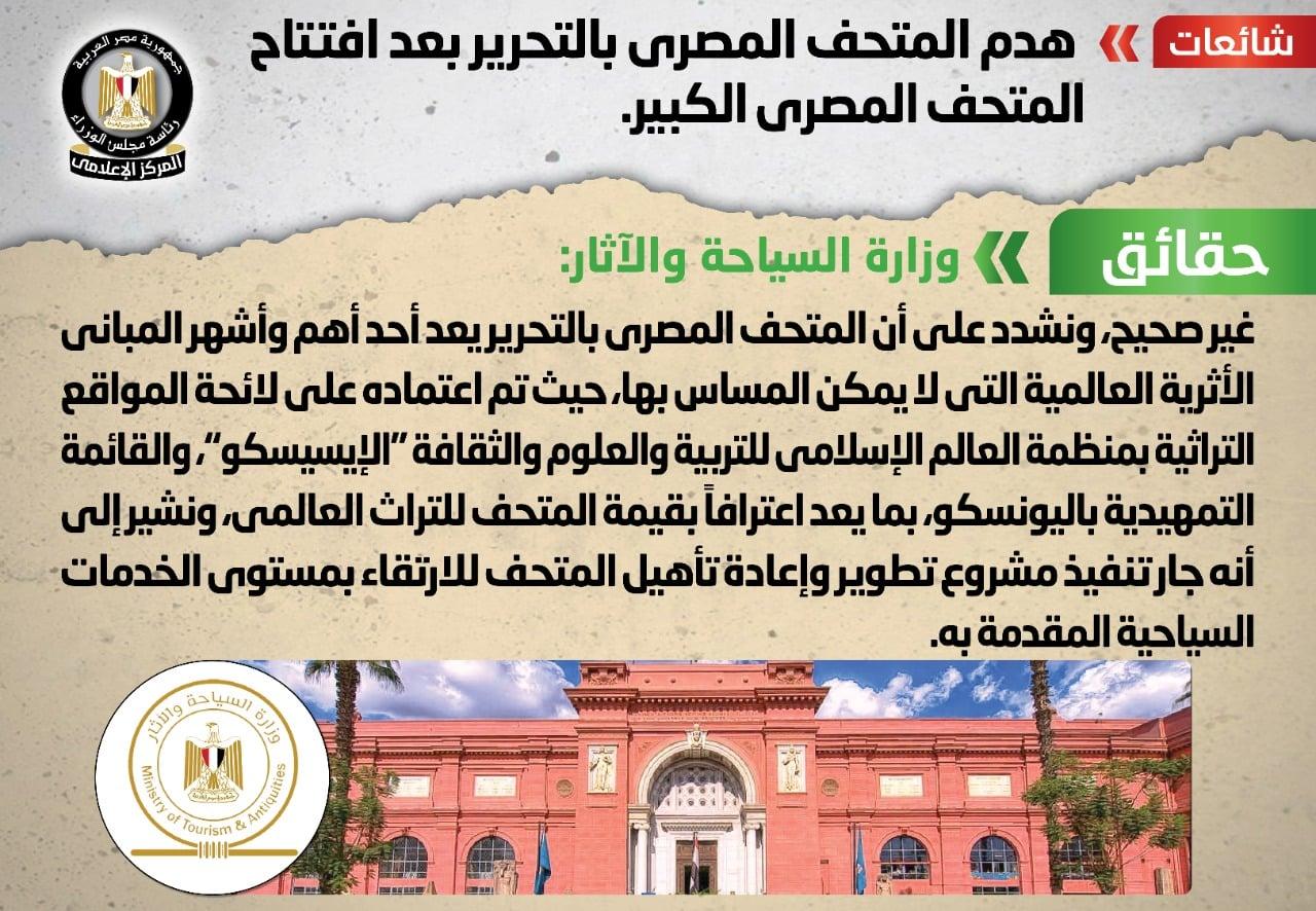الوزراء : لا صحة لهدم المتحف المصري بالتحرير