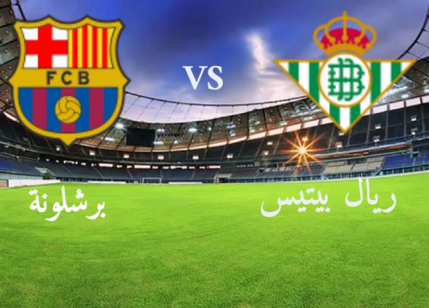 مشاهدة مباراة برشلونة وريال بيتيس