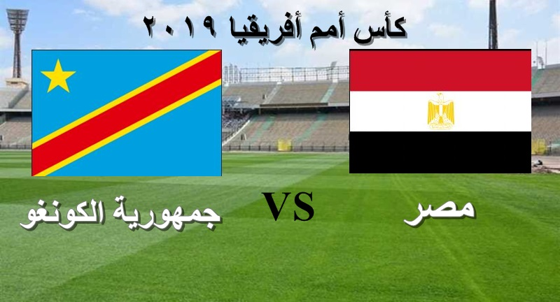 شاهد مباراة مصر والكونغو مباشر على