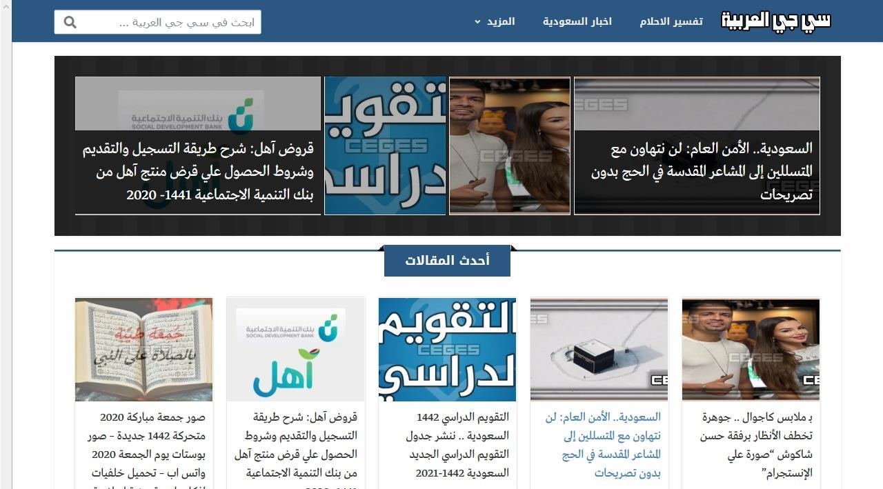 موسوعة سي جي العربية
