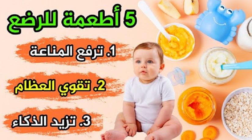 اشهر 5 اطعمه هامه لتطور نمو الرضع