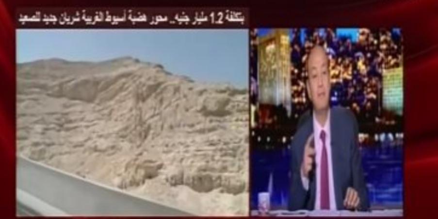 عمرو اديب   بتكلفة ١،٢ مليار جنيه   محور هضبة اسيوط الغربية شريان جديد للصعيد