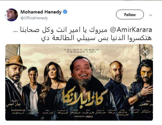 محمد هنيدى يداعب امير كرارة فى فيلمه الجديد