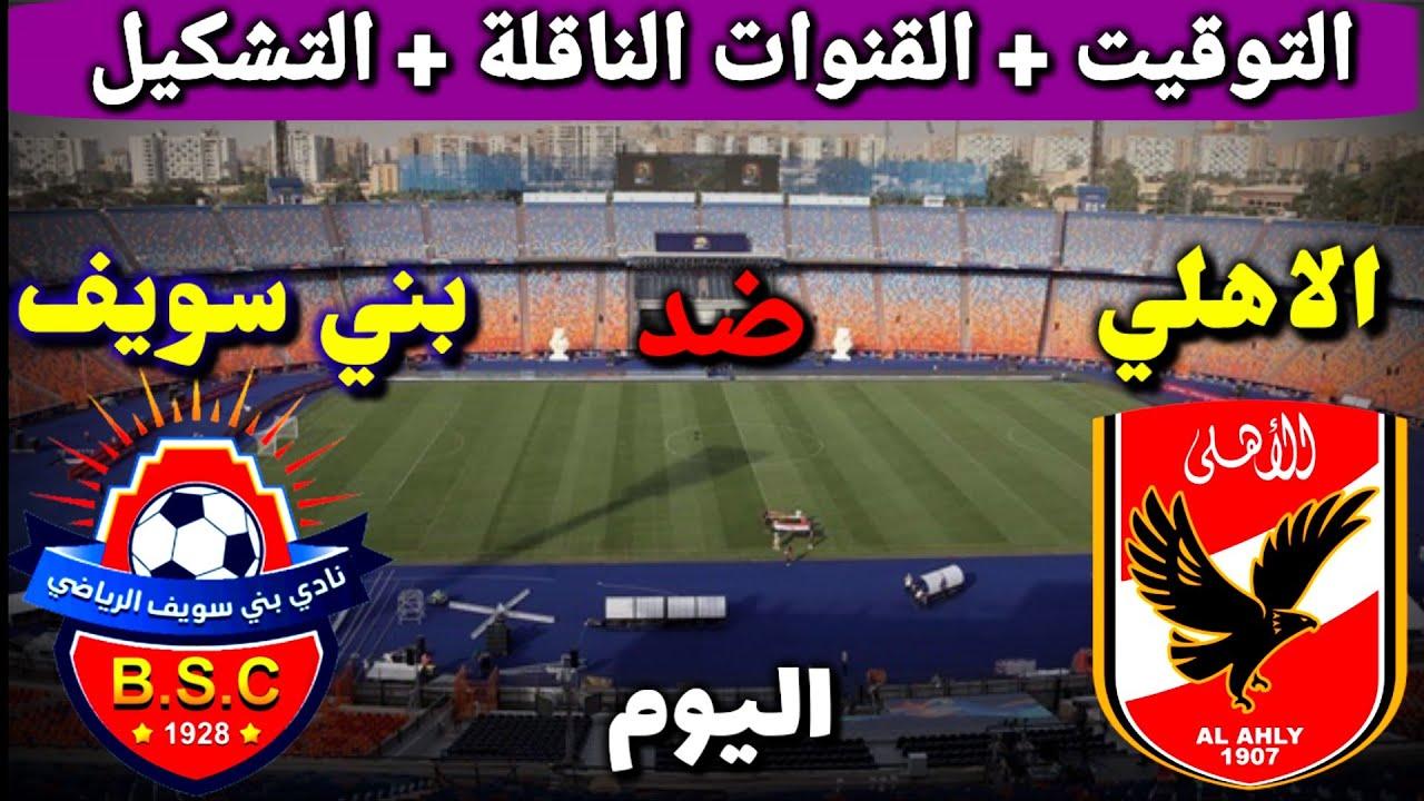 مشاهدة مباراة الأهلي وبني سويف بث مباشر