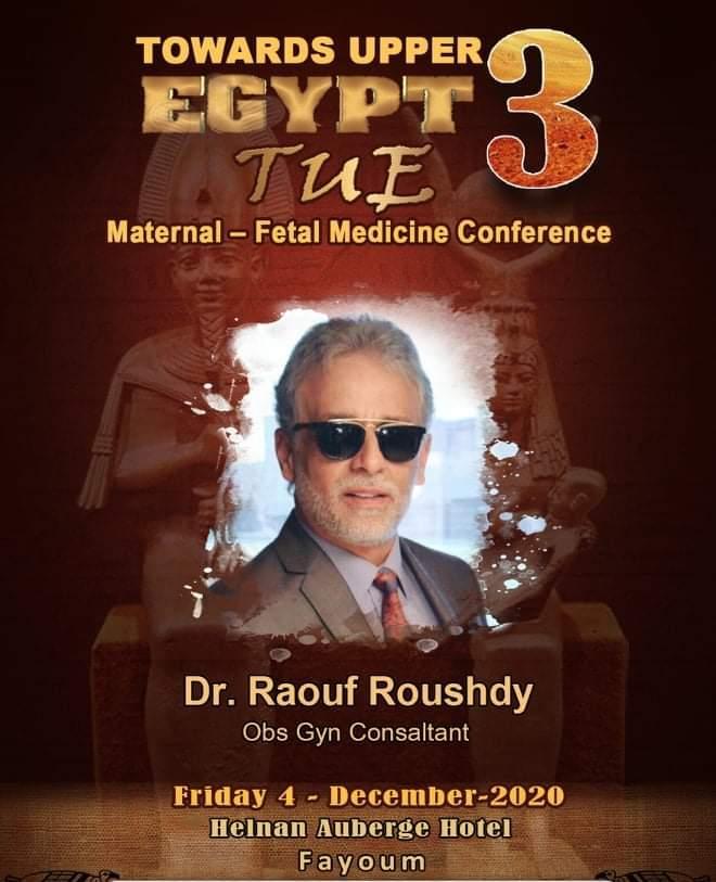 د. رءوف رشدي- سكرتير المؤتمر والمتحدث الرسمى