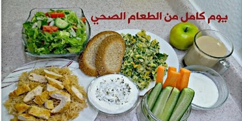 طعام صحى ليوم كامل