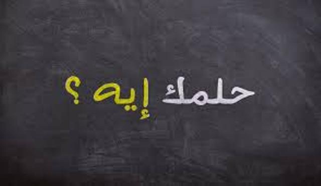 هاشتاج  حلمك_ايه يتصدر تويتر بـ27 ألف تغريدة ومغرد ساخرا  بحلم افتح محل كشرى واكل فيه لوحدى
