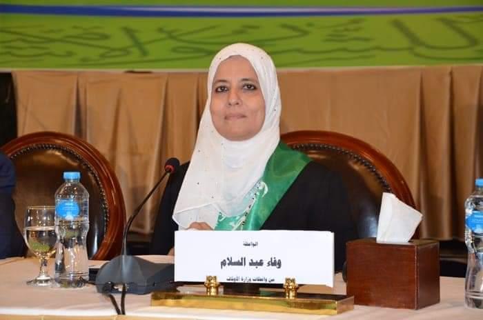 الداعية د. وفاء عبدالسلام
