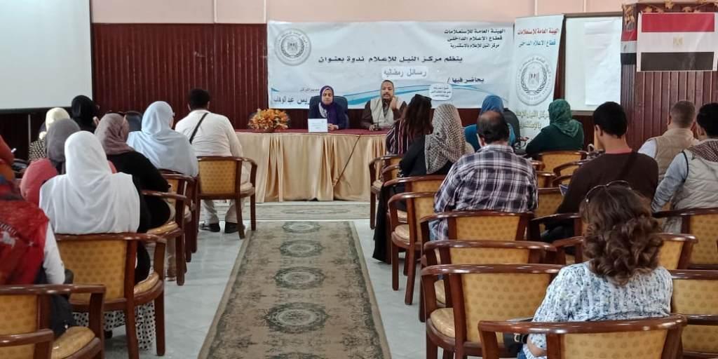 ندوة رسائل رمضانيه بمركزالنيل