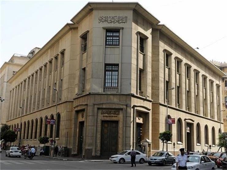 قرار مهم من البنك المركزي بشأن أسعار الفائدة على الإيداع والإقراض