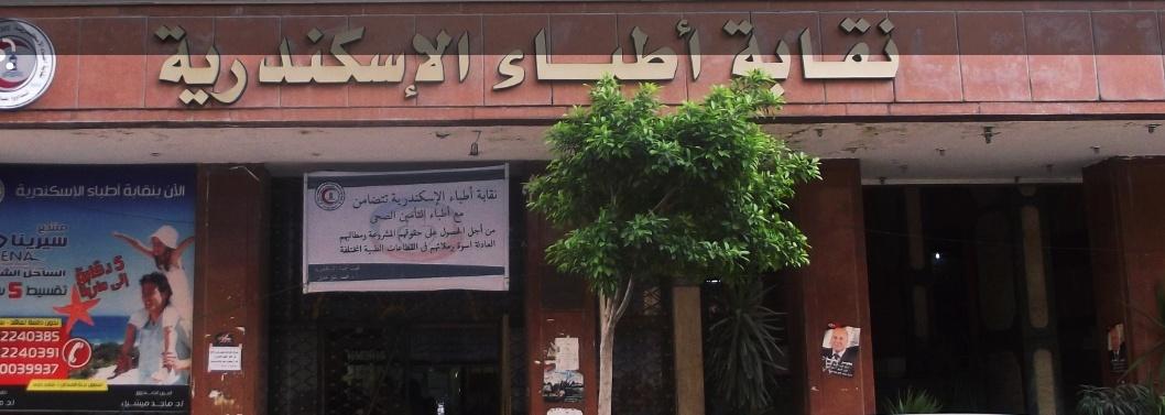 نقابة الأطباء الإسكندرية