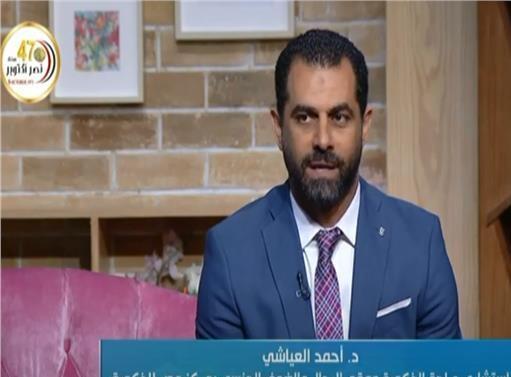 الدكتور أحمد العياشي