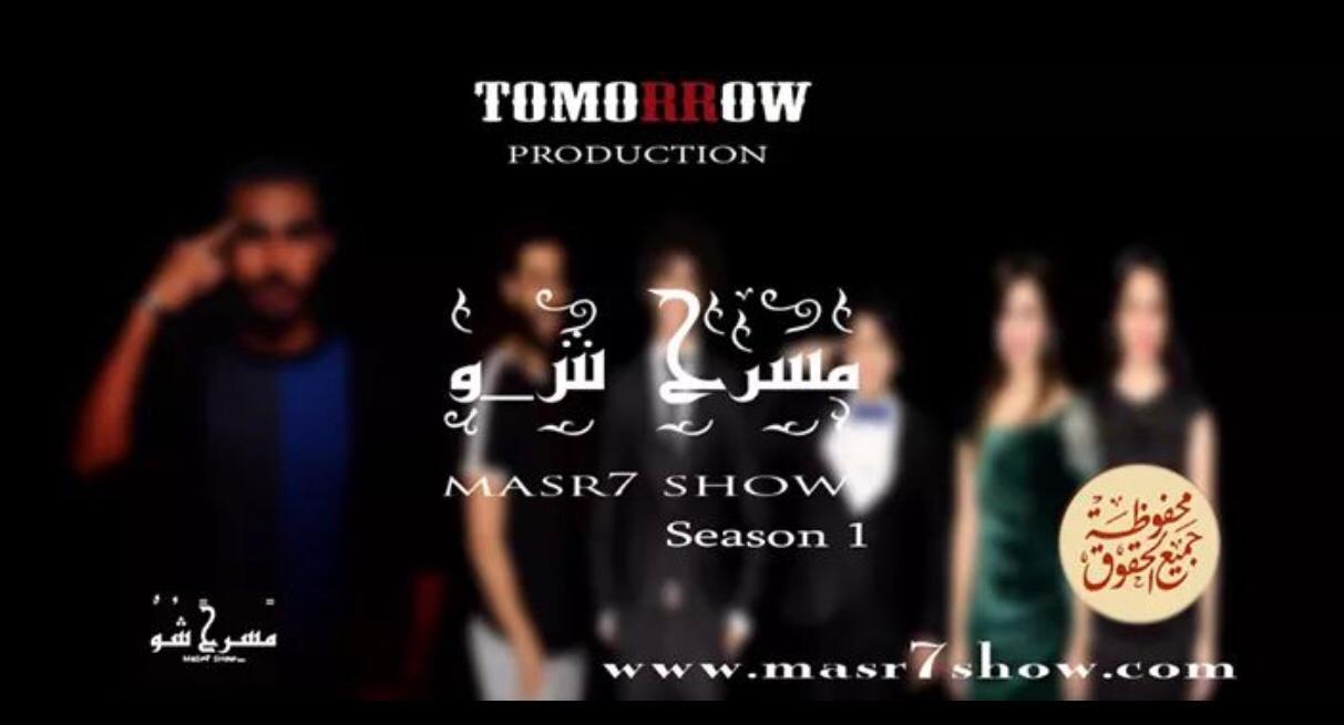 """مسرح شو.. يختتم الموسم الأول بـ """"علامة استفهام"""" الجمعة- شاهد"""
