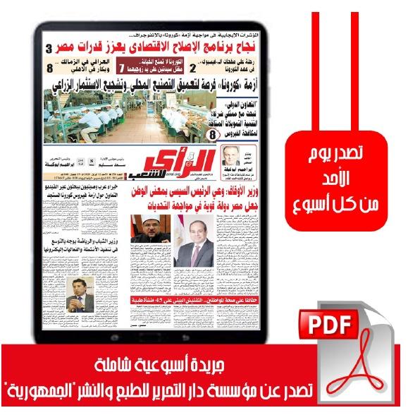 اقرأ الراى PDF