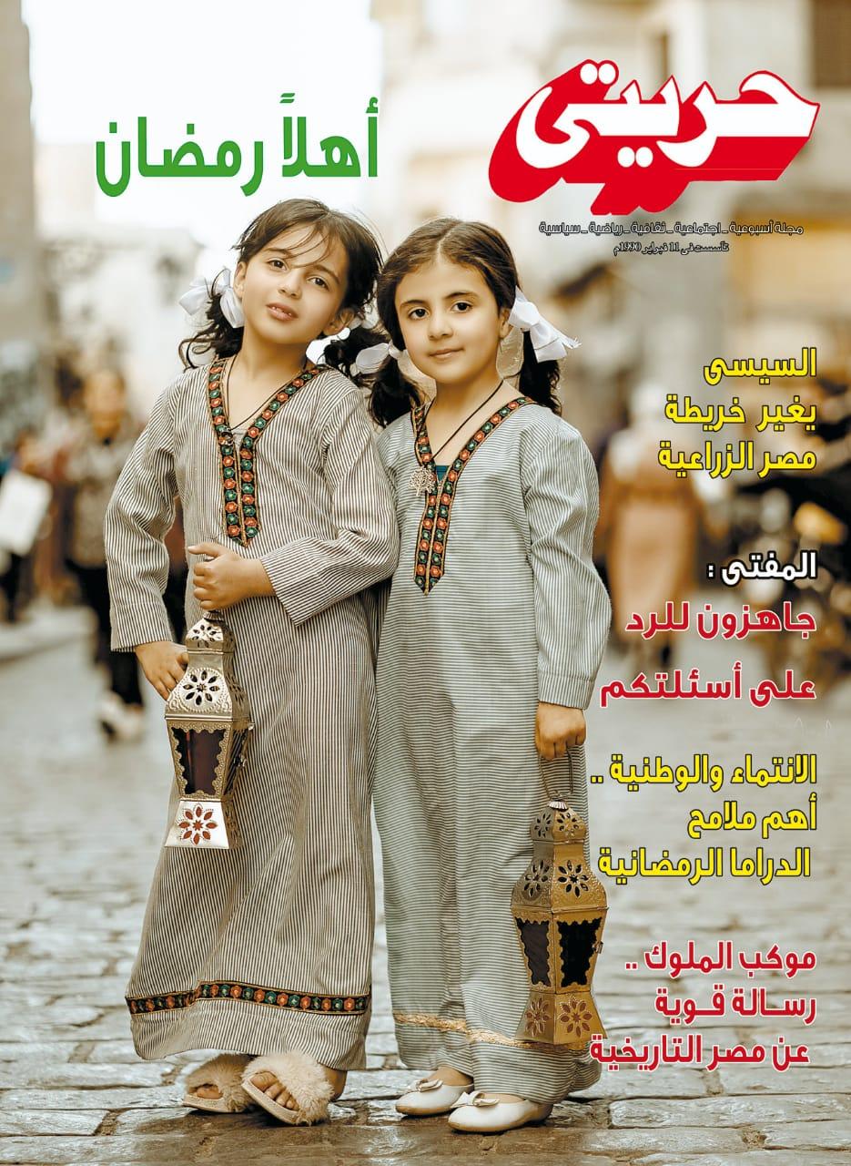 مجلة حريتى